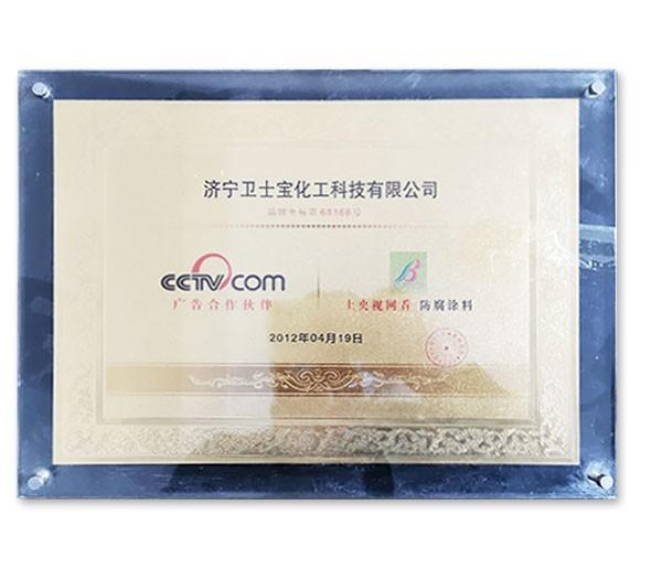 CCTV广告合作伙伴