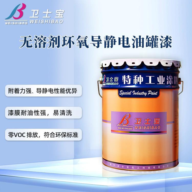 无溶剂环氧导静电油罐漆